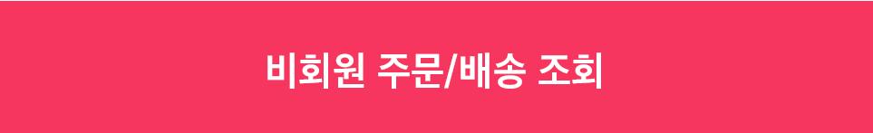 비회원 주문/배송 조회